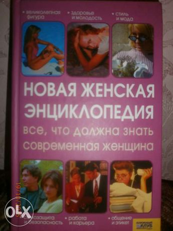 Книга Новая женская энциклопедия