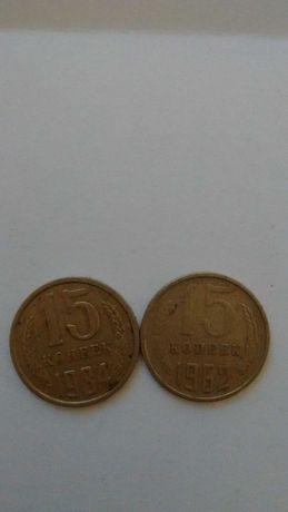 15 копеек 1962 1984