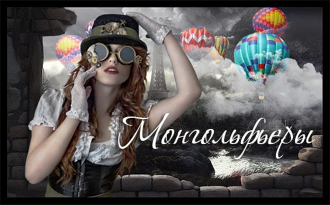 Отдых и развлечение в Киеве и пригороде, полет на воздушном шаре