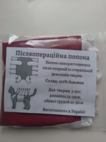 Послеоперационная попона для кошек, собак. Бандаж.