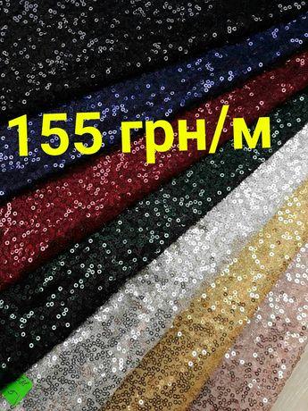 Декор Ткань паетка штора тюль платье трикотаж банер фотозона пайетка