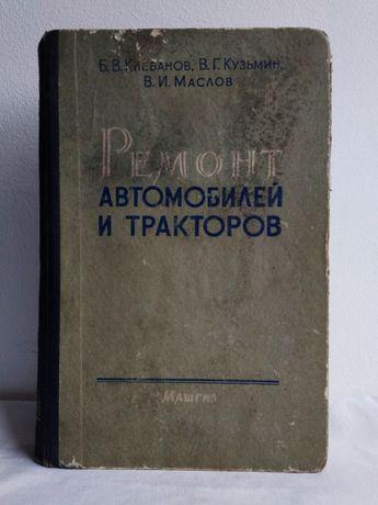 """""""Ремонт автомобилей и тракторов. Б. В. Клебанов. 1962 г."""""""