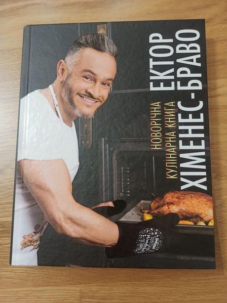 Кулінарна книга Ектор Хіменес-Браво