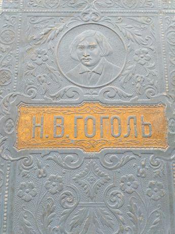 Полное собрание сочинений Н.В.Гоголя 1913