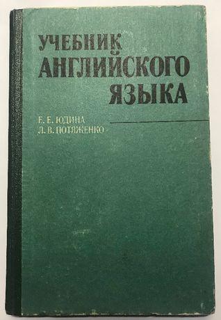 Учебник Английского (для медиків)_Юдина_Потяженко