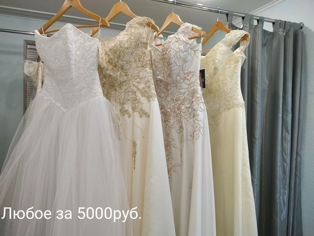 Свадебные платья недорого