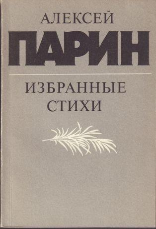 А.Парин. Избранные Стихи. 1989