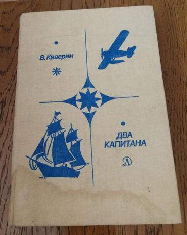 Вениамин Каверин. Два капитана