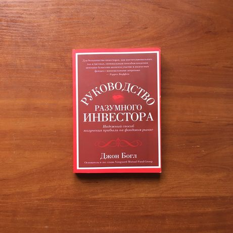 Книга Джон Богл Руководство разумного инвестора разумный инвестор
