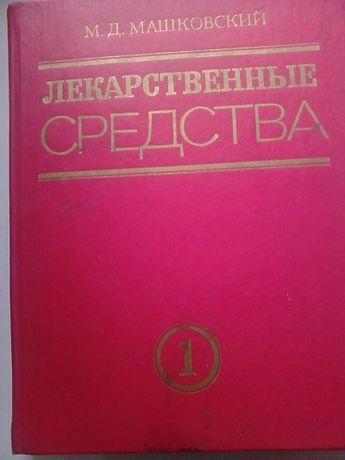 Лекарственные средства(в 2 томах)