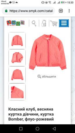 Курточка Smyk