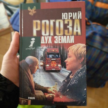 "Юрий Рогоза ""Дух Земли"""