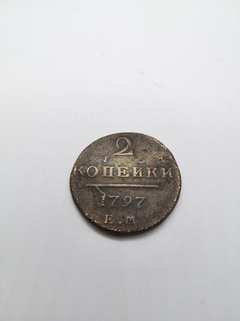 2 kopiejki 1797 e.m