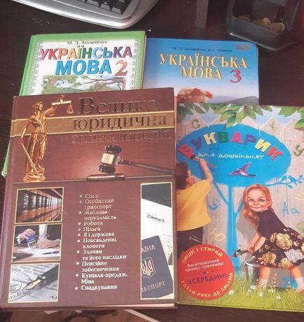 Підручник з української мови для 2, 3класів, буквар, енциклопедія