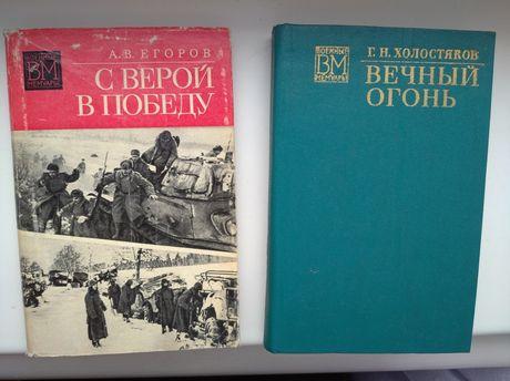 """Военные мемуары """"С верой в победу"""",""""Вечный огонь"""""""