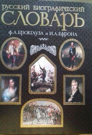 Російський біографічний словник Ф. А. Брокгауза і І.А. Ефрона