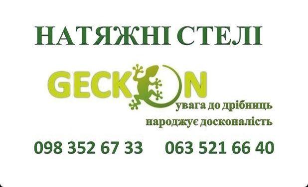 Натяжні стелі Geckon , Натяжные потолки Geckon