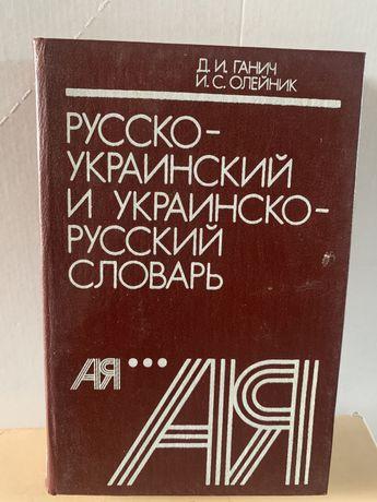 Книга-словник російсько український
