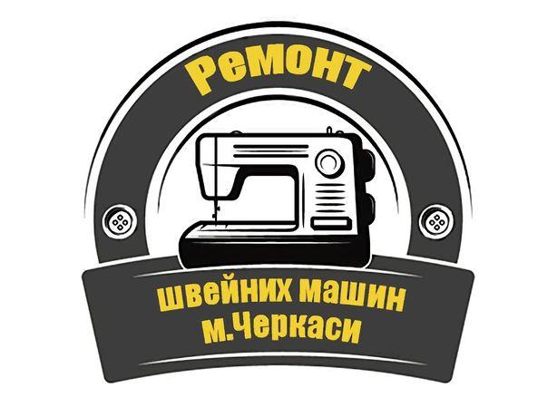 Ремонт швейных машин швейного оборудования утюгов