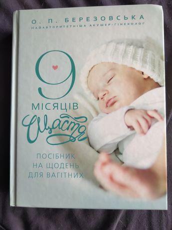 Книга вагітність