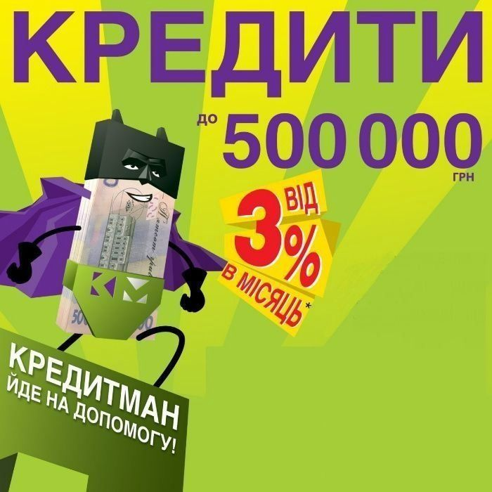 Вигідні кредити від КредитМаркет Курахово - изображение 1