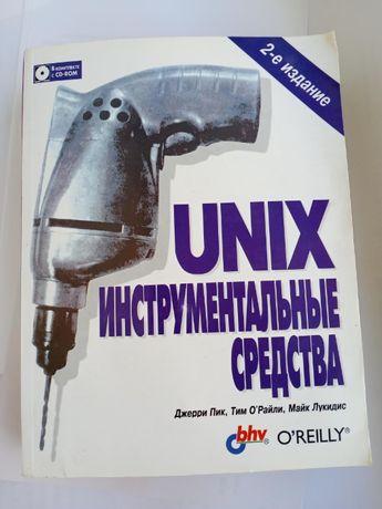 Тим О'Райли Unix. Инструментальные средства. Программирование в shell