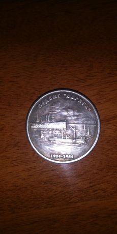 Памятная монета СССР.