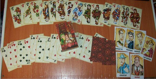 Полтава 300 лет, Мафия, игральные Пушкин 200 лет карты