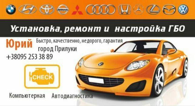 Установка ГБО новое,б/у., Сертифікація ГБО