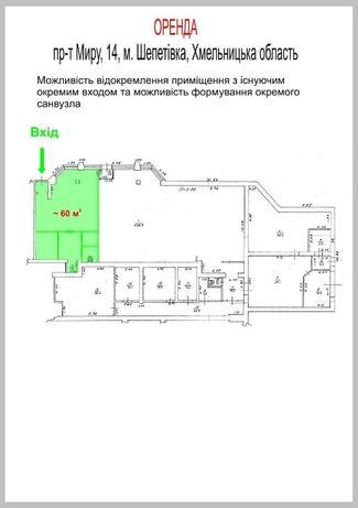 Аренда торговая площадь в г. Шепетовка 60 кв.м.