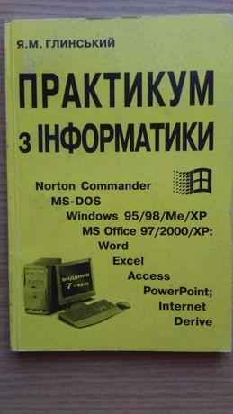 Практикум з інформатики Я. М. Глинський