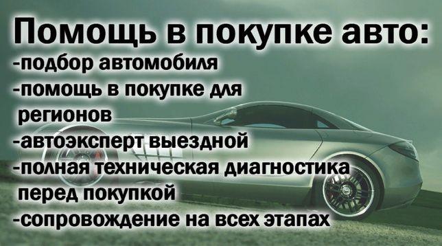 Автоэксперт. Автоподбор. Покупка авто без риска.