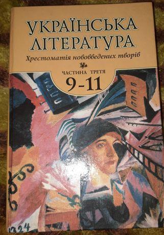 Продам книгу Українська література, хрестоматія нововведених творів