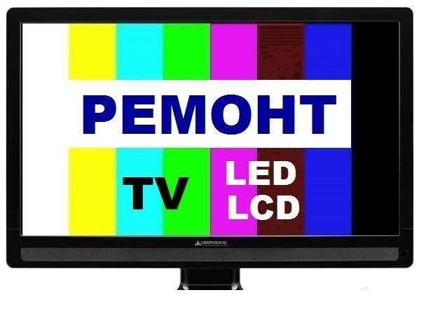 Ремонт телевизоров в Житомире. Мониторов. LCD tv. ЖК тв.