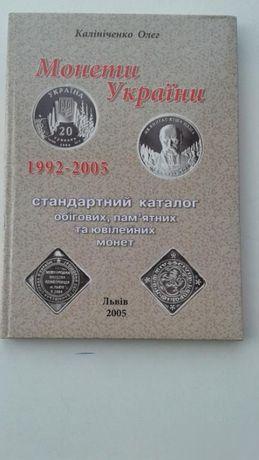 Монеты Украины 1992-2005, Калиниченко Олег, Львов 2005