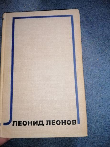 Л. Леонов Собрание сочинений