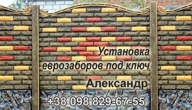 Еврозабор Харьков Область