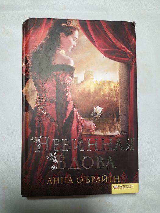 """Книга """"Невинная Вдова"""" Житомир - изображение 1"""