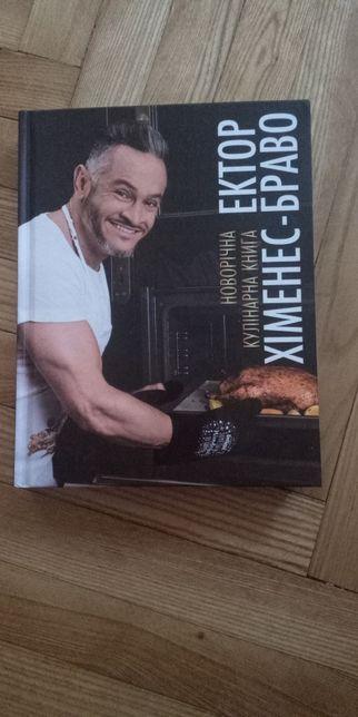 Ектор хименес браво кулинарная книга новая
