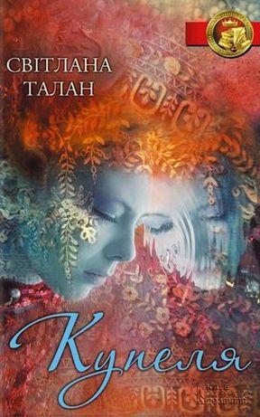 Продам книжку С.Талан Купеля