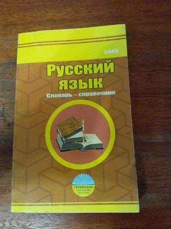 Русский язык. Словарь-справочник