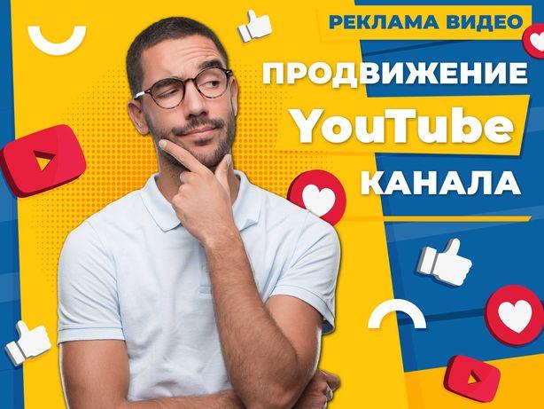 Просмотры, Подписчики, Лайки для YouTube Канала Реклама Ютуб Заказать
