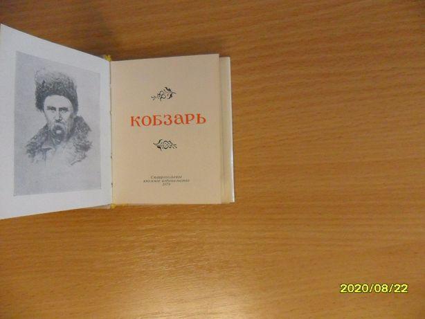 Мини книга Т.Г. Шевченко «Кобзарь»