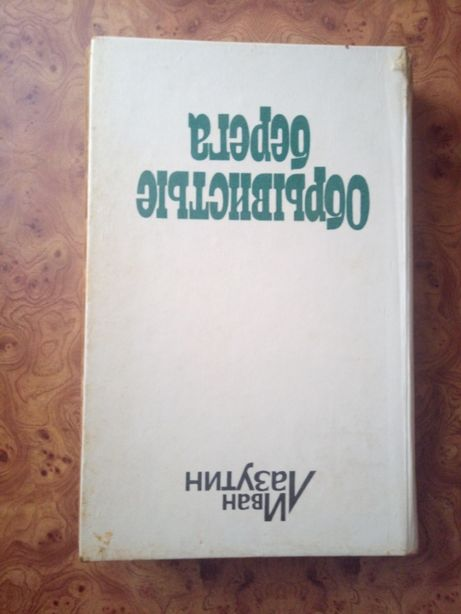 Обрывистые берега Иван Лазутин Подробнее 1988