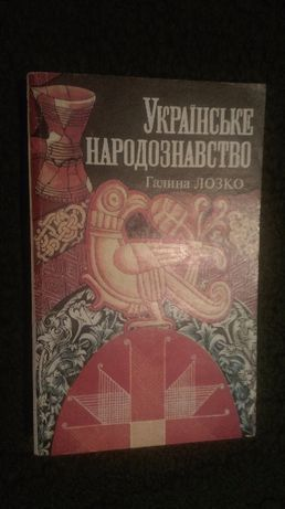 Книга учебник підручник Українське народознавство.Галина Лозко.