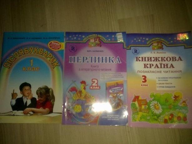 Продаю учебные пособия 5шт.: по лит. чтению для 1-4 класса Вера Наумен