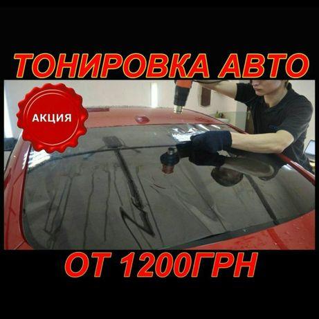 ТОНИРОВКА АВТО по АКЦИИ от 1400грн за всю машину!Американская пленка.