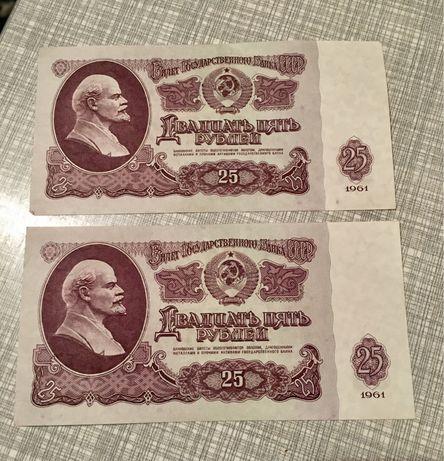 25 рублей 1961 (2 купюры)