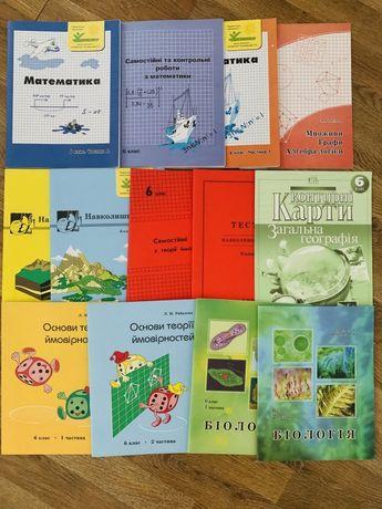 Росток комплект зошитів 6 клас,математика,біологія,тести