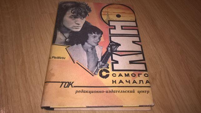 Виктор Цой. Кино (Кино С Самого Начала) 1992. А. Рыбин. Книга. Оригина